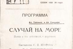 """Программа к спектаклю """"Случай на море"""", 1938 г."""