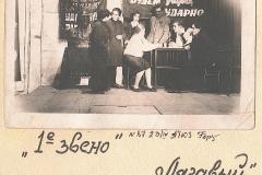 "Фото со спектакля ""Лягавый"", 1933 г."