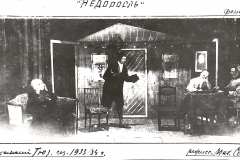 "Фото со спектакля ""Недоросль"", 1934г."