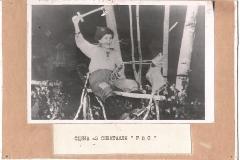 Спектакль РВС 1948 г.