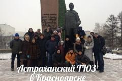 ТЮЗ_Гастроли_Красноярск