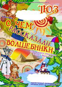 ДОКТОР АЙБОЛИТ, ИЛИ О ЧЕМ РАССКАЗАЛИ ВОЛШЕБНИКИ 6+