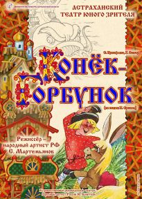 КОНЁК-ГОРБУНОК 6+