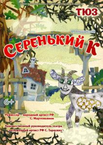 СЕРЕНЬКИЙ К 6+