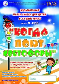 КОГДА ПОЮТ СВЕТОФОРЫ 6+