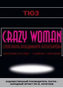 CRAZY WOMAN /БЕЗУМНАЯ ЖЕНЩИНА/16+