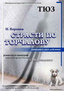 СТРАСТИ ПО ТОРЧАЛОВУ 16+