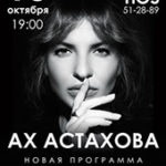 ТЮЗ_Ах Астахова