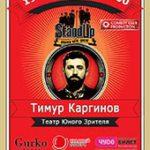 ТЮЗ_Стендап