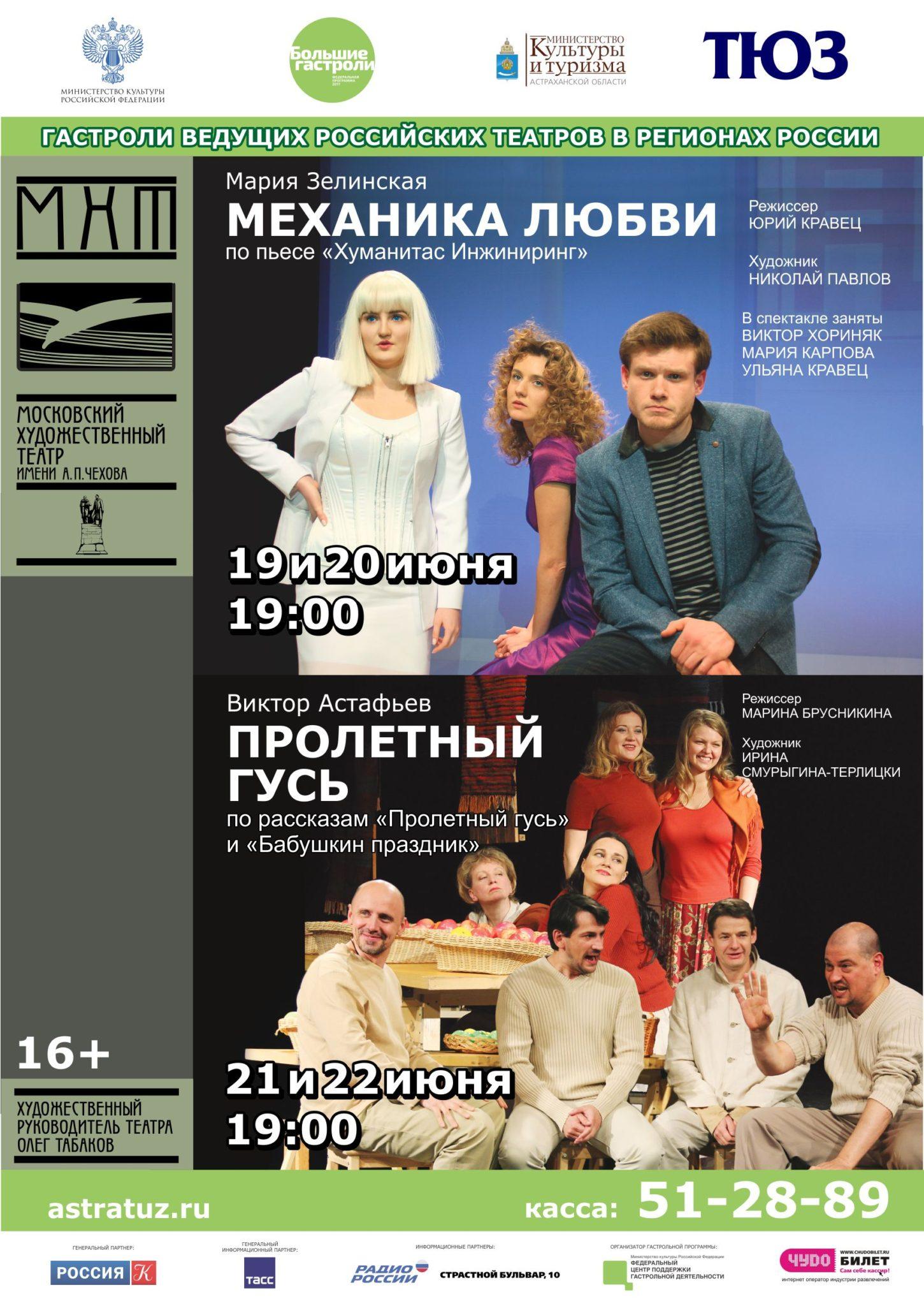 Гастроли МХТ им. А.П. Чехова завершились
