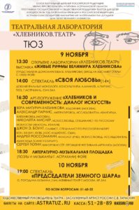 Хлебников Театр 10