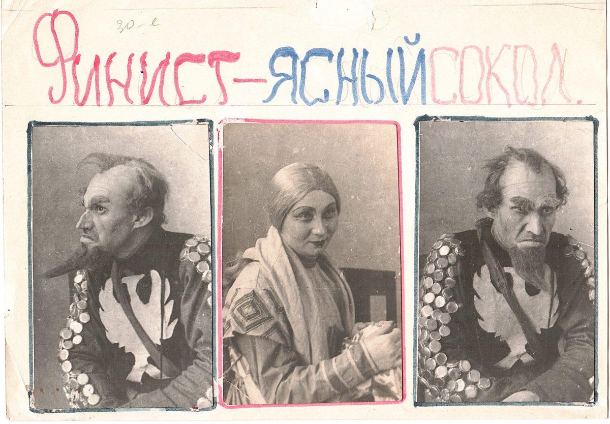 1943-1947 гг.