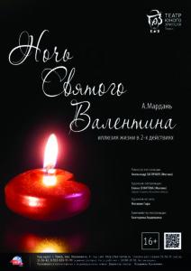Гастроли «Ночь святого Валентина» 16+