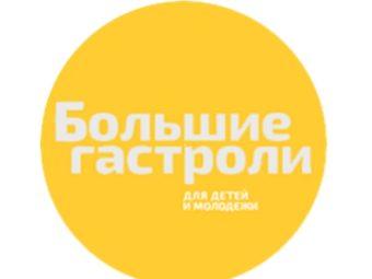Обменные гастроли Астрахань-Томск считать открытыми