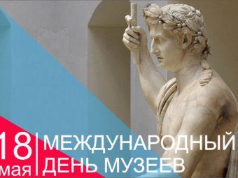 ТЮЗ поздравляет с Международным днем музеев