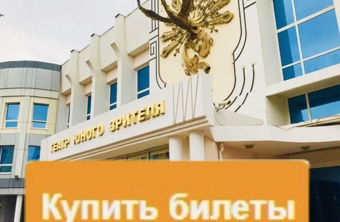 Продажа билетов на осеннюю премьеру в ТЮЗе открыта
