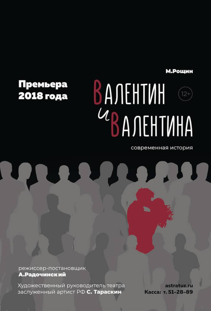 ПРЕМЬЕРА «Валентин и Валентина» 14+