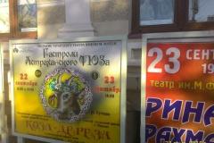 ТЮЗ_Гастроли_Знаменск