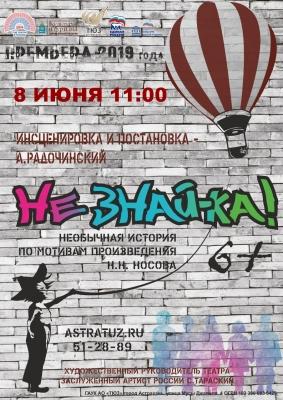 neznajka-s-ogrn-8iyunya11-00