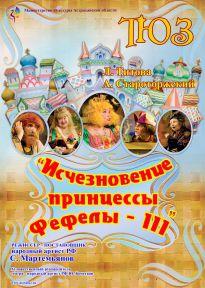 ИСЧЕЗНОВЕНИЕ ПРИНЦЕССЫ ФЕФЁЛЫ-III 6+