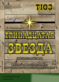 ТРИНАДЦАТАЯ ЗВЕЗДА 12+