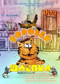 Воробей Шлёпка