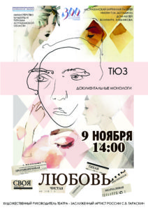 своя любовь театр Астрахань