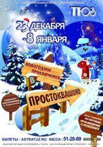 Новогодние приключения в Простоквашино