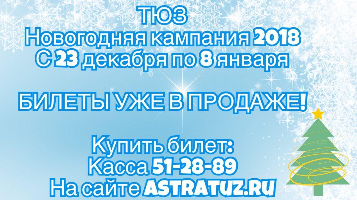 В ТЮЗе открылась продажа билетов на новогодние спектаклиАс