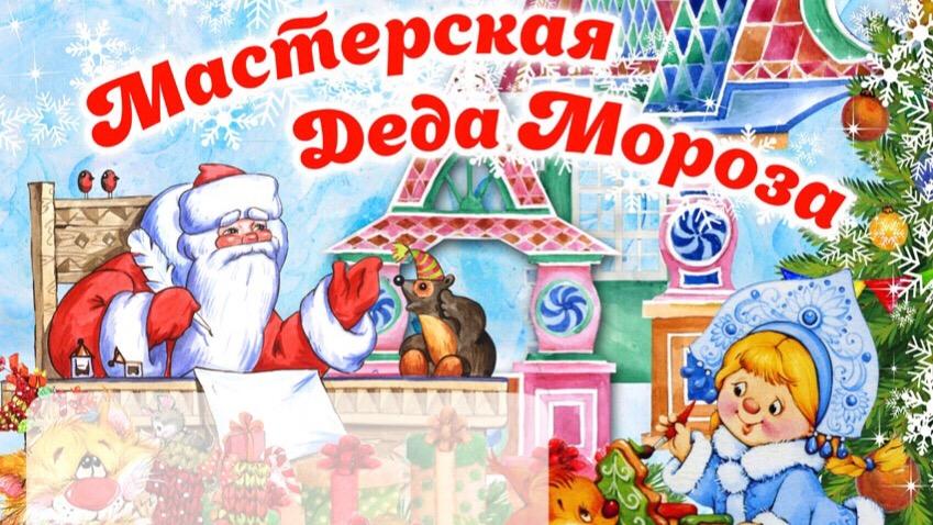 Мастерская Деда Мороза в ТЮЗе