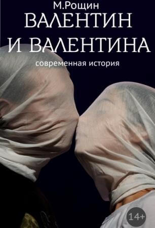 «Валентин и Валентина» 12+