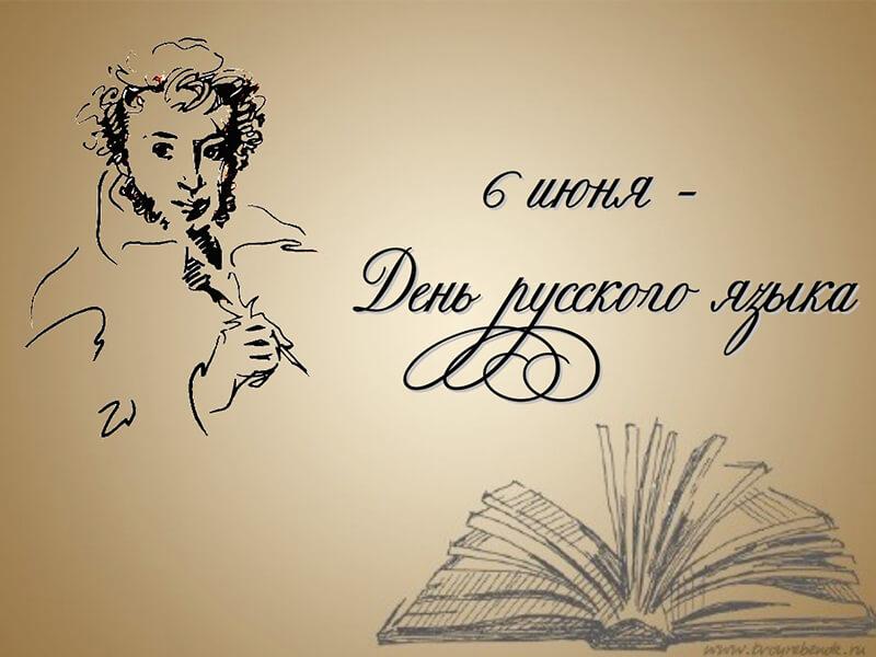 Что роднит Пушкина и русский язык?