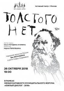 Театр активного зрителя «Толстого нет» (12+)