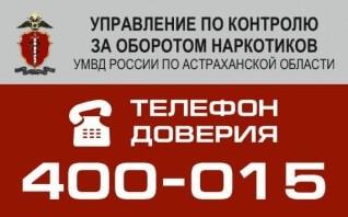 ОБЩЕРОССИЙСКАЯ АНТИНАРКОТИЧЕСКАЯ АКЦИЯ