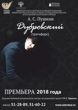 Дубровский 12+