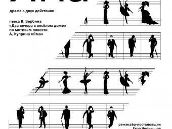 ГАСТРОЛИ «ЯМА» 18+