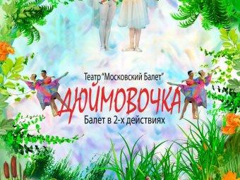 Московский балет «Дюймовочка»