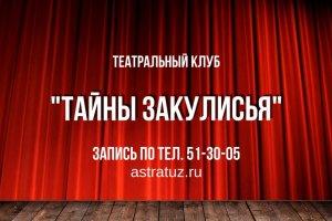 тайны закулисья театральный клуб