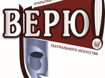Торжественная церемония закрытия фестиваля «ВЕРЮ!»