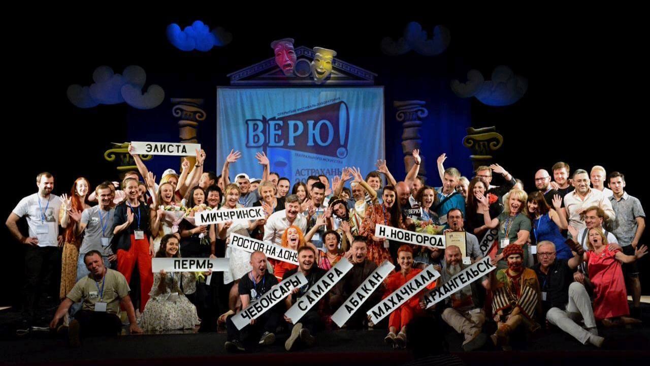 Названы имена победителей театрального фестиваля «ВЕРЮ!»