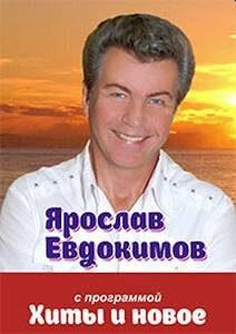 Ярослав Евдокимов с концертной программой «ваши любимые песни»