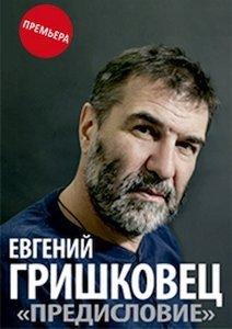 Евгений Гришковец. «Предисловие»