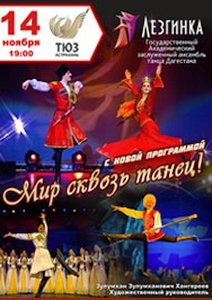 Концерт ансамбля «лезгинка»