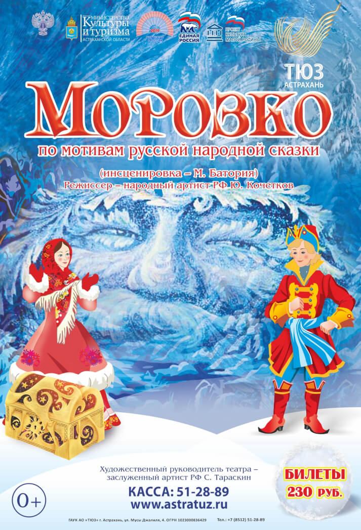 Новогодняя сказка «Морозко»