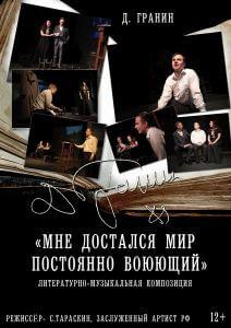 Литературно — музыкальная композиция «Мне достался мир постоянно воюющий…»