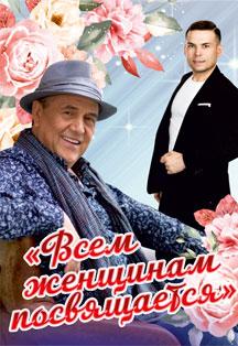 Ренат Ибрагимов. «Всем женщинам посвящается»