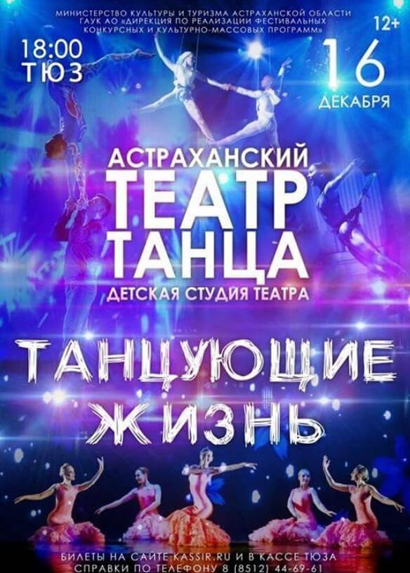 Шоу-проект Астраханского театра танца «Танцующие жизнь»