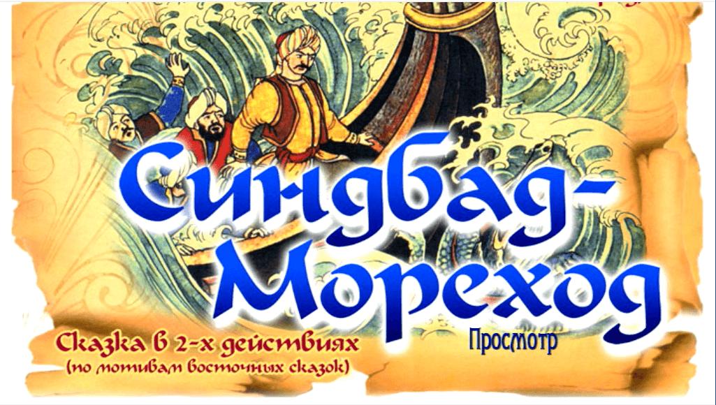 «Синдбад — Мореход» снова в ТЮЗе!