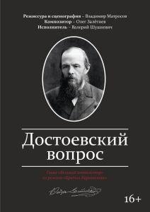 Достоевский вопрос