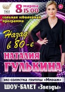 Сольная юбилейная программа Натальи Гулькиной